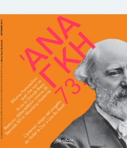 ANANKE-73-piccola