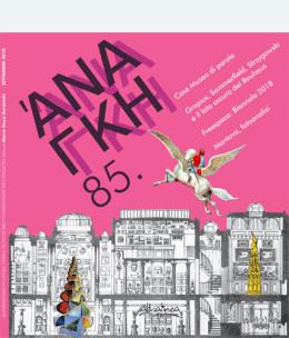 ANANKE-85