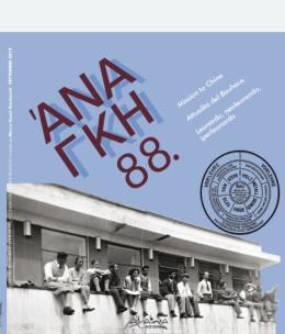 piccola-ANA-88