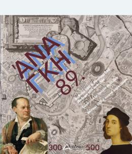 ANANKE-89-piccola